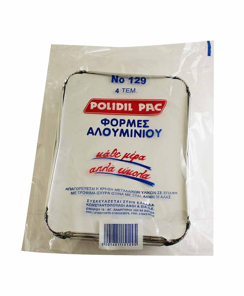 POLIDIL PAC ΦΟΡΜΑ ΑΛΟΥΜΙΝΙΟΥ ΜΕ ΚΑΠΑΚΙ Νο129 4TΜΧ